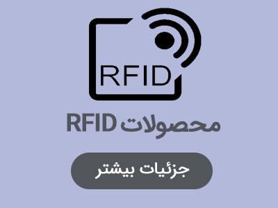 کارت های RFID